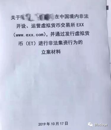 EXX交易所的韭菜清除计划