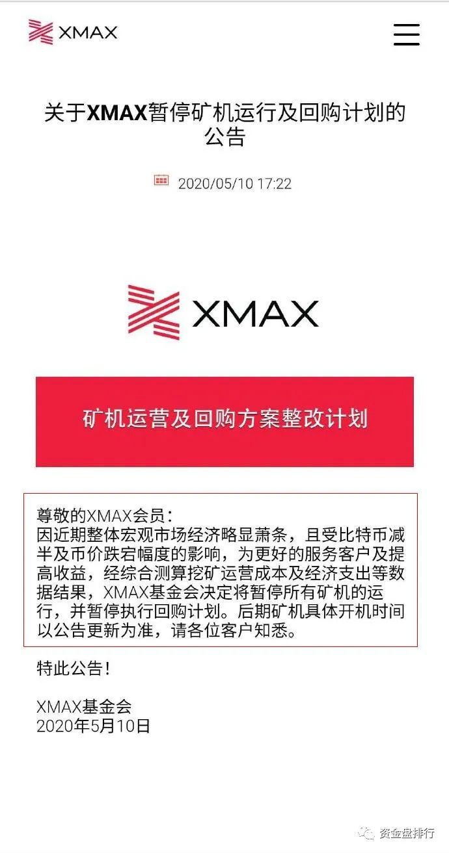 """号称要做全球第一公链的 Xmax崩盘,币圈又一个""""归零币""""诞生!!!"""