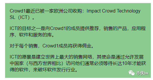 国外人人喊打的Crowd1,正在圈最后一波钱!