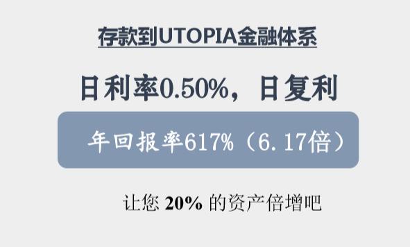 【曝光】Utopia乌托邦又出新的DGU骗局,你还准备继续送钱?