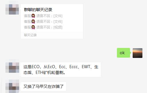 17年的ECO生态还是崩了,又换马甲CoinShop行骗!