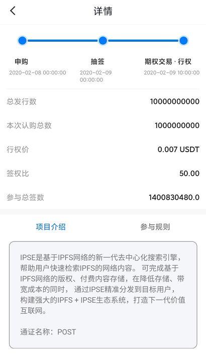 盖网余孽又出IPSE(POST)骗局,碰瓷金沙江惨被打脸!