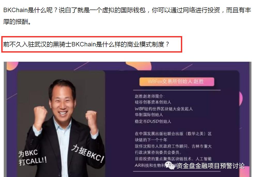 """BKCM公链"" WBF瓦特交易所赵胜再次回归收割韭菜"