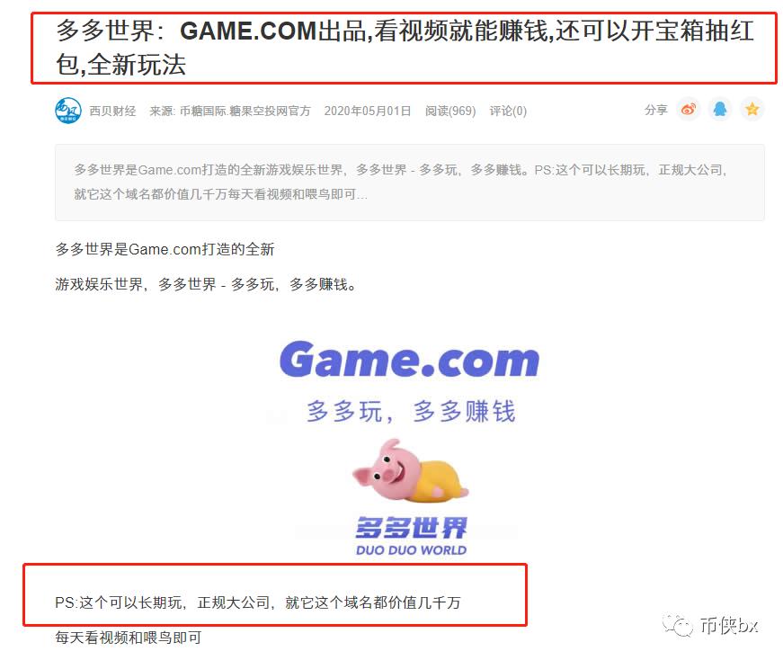 想割韭菜,你得有个好点的域名,比如Game.com
