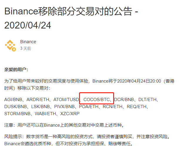 Cocos被盗10亿枚代币,币价持续暴跌接近归零!