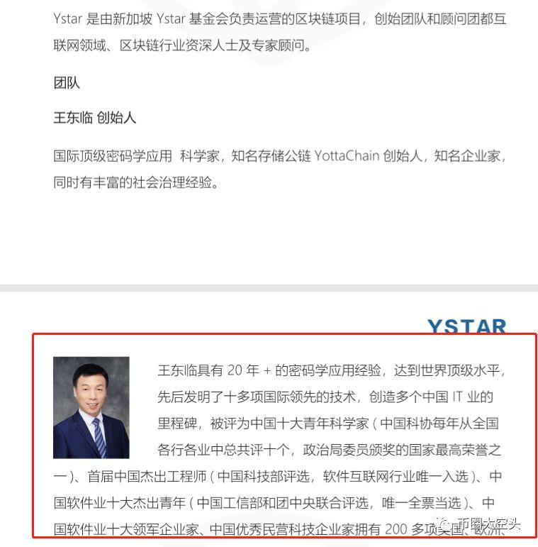 YTA、GTA之后,王东临又出YSR代币!2020年了还敢1CO?