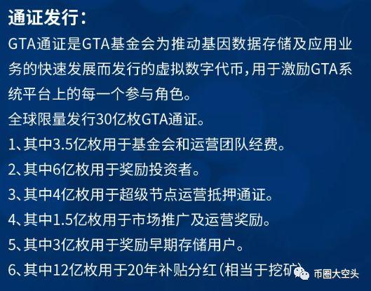 Yottachain无路可套,王东临又出GTA基因链!