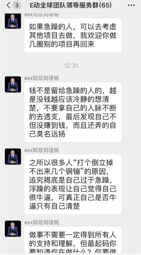 【EXX交易所】圈钱数亿跑路,老板刘洆铭疑试被通缉!!!