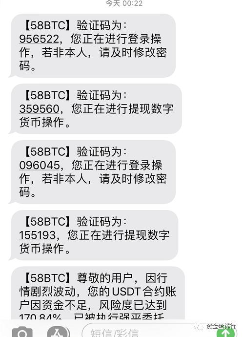 58coin交易所盈利不给提现,直接强平爆你仓!!!!