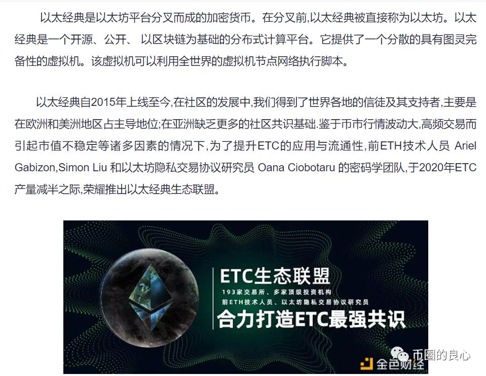 etc荣耀计划很快跑路,注定重演EOS生态结局!