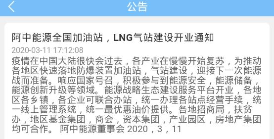 【曝光】4000亿背书的骗局LNG能源星球,项目方曾发行多个空气币,已圈钱上亿!