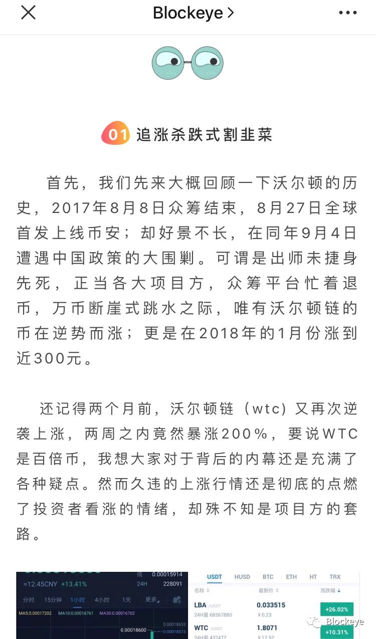 WTC破发和开交易所割韭菜的背后,CEO莫冰已出任上市公司同洲股份执行总经理