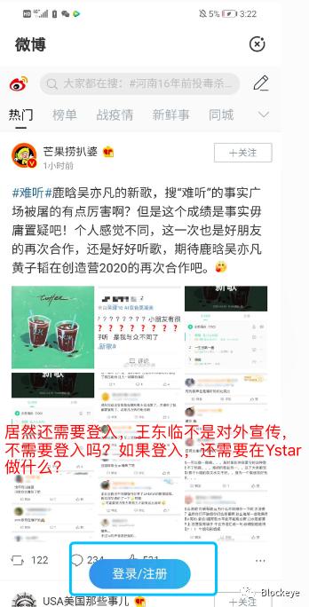"""币圈骗局:王东临的Ystar钱包要走""""PlusToken""""的老路"""