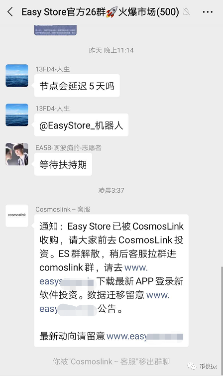 Easy Store跑路了,这个理由倒是第一次见!