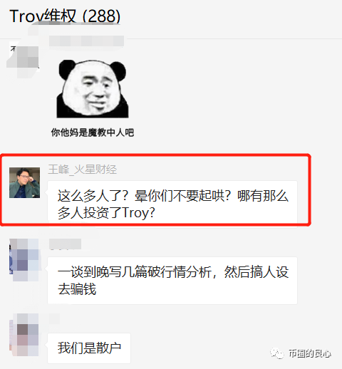 王峰被割700万,我却说他是傻逼