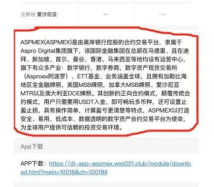 警惕!阿波罗 ASPMEX OOEX GX VBIT 等多家交易所开合约盈利不给出金,肆无忌惮的圈钱!