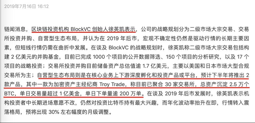 庄家BlockVC