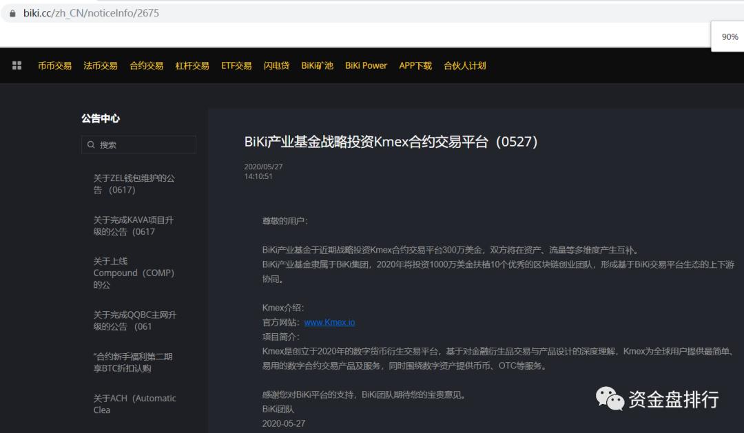 """""""BIKI""""交易所又包装一个""""KMEX合约""""杀猪盘!!!"""