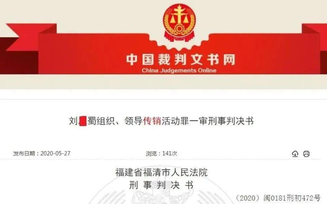 """【曝光】首起""""尚朋高科""""传销案在福清法院宣判 前身是臭名昭著的""""讯联网""""传销!!!"""