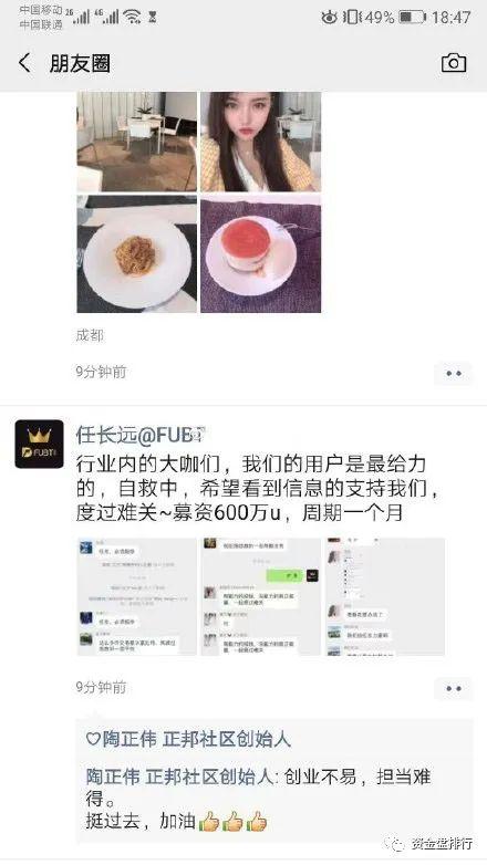"""【曝光】""""富比特""""""""UEX""""""""LMEX""""三家交易所集体跑路,悬赏千万寻高管信息!!!"""
