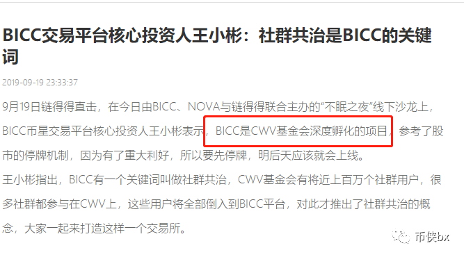 BICC全球合伙人?我看你是在步ZBX的后尘!