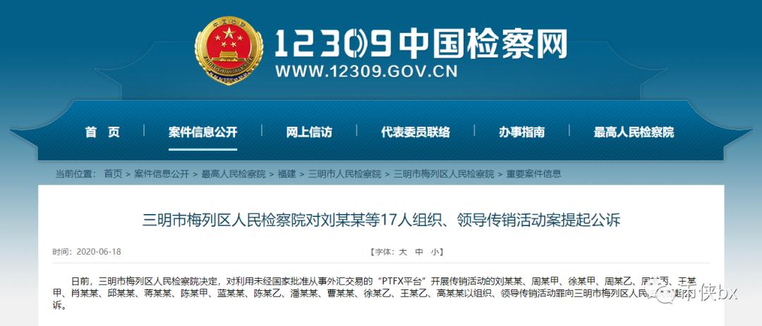 PTFX被认定为传销,人民检察院提起公诉