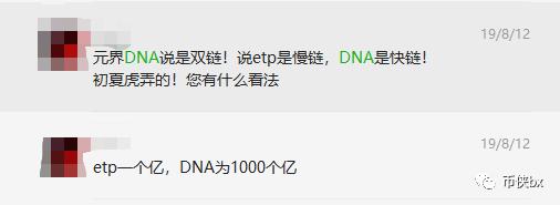 元界初夏虎,双链ETP和DNA双重收割!