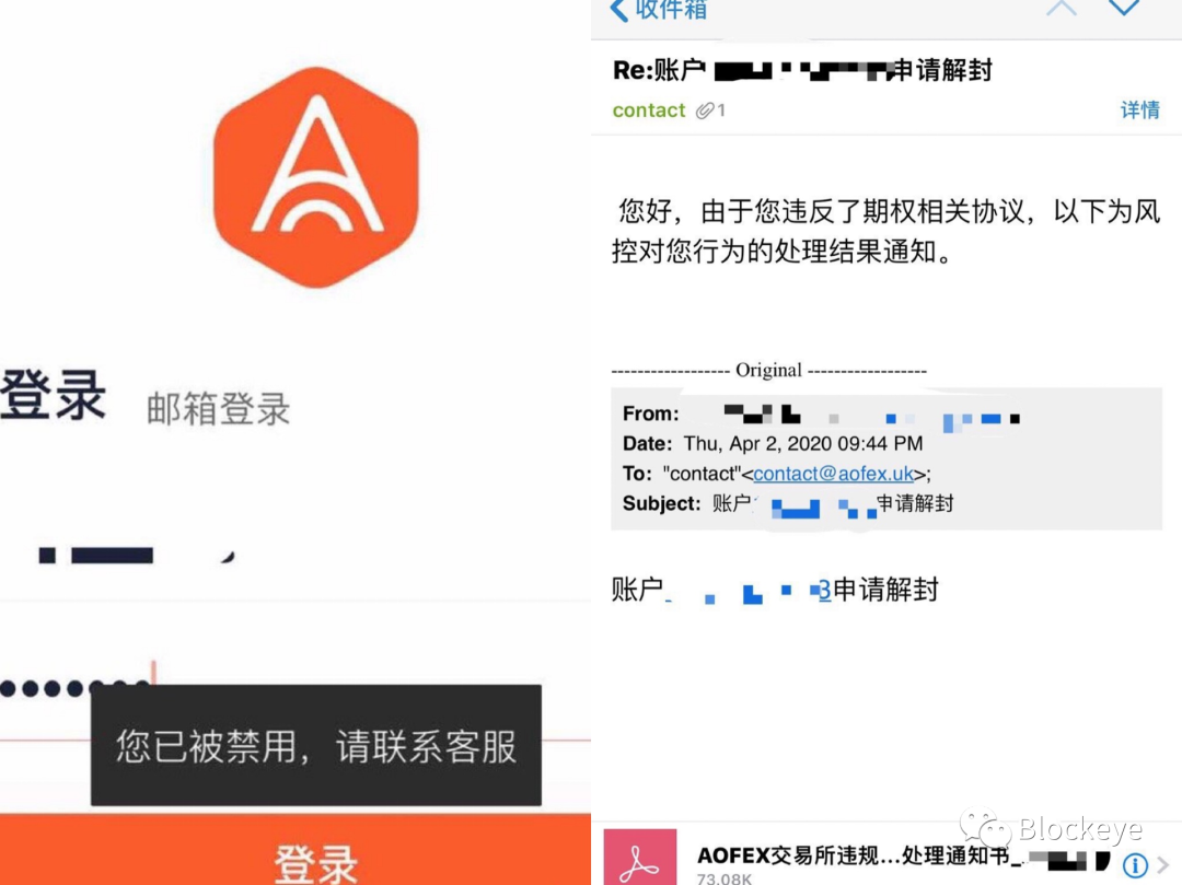 AOFEX割韭菜的平台币风生水起,老用户的维权谁人来理?