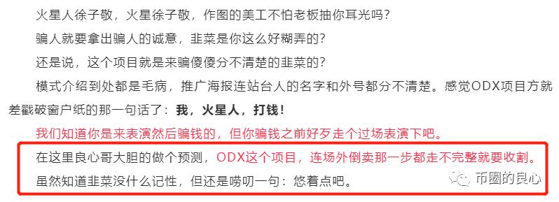 你离成功,还差多少个ODX?