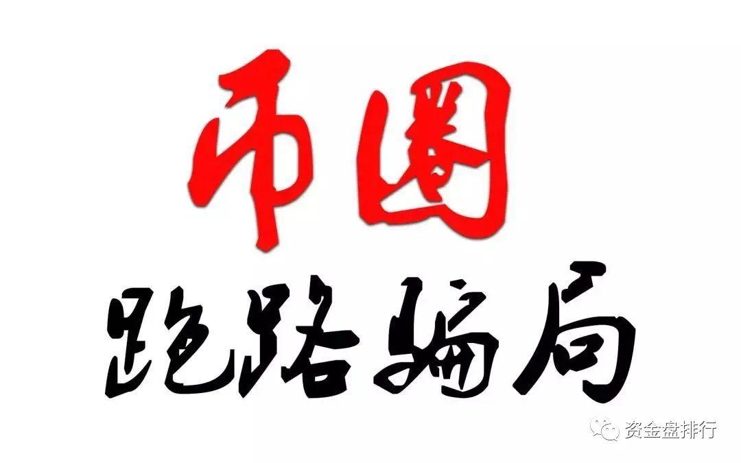 【曝光】野鸡交易所频繁跑路,盘点2020年上半年跑路的交易所!!!