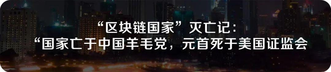 中国资金盘模式纷纷出海,国外镰刀收割全球韭菜
