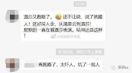 俞凌雄刘阳的温莎大师跑路了!?