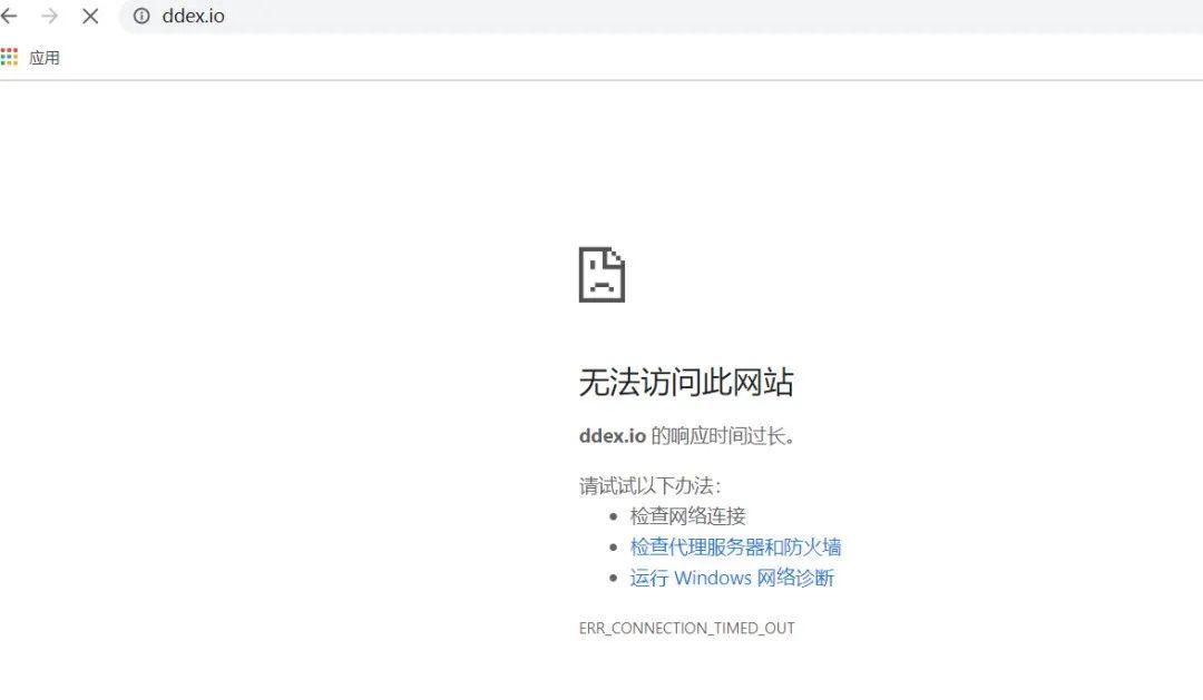 """DDEX交易所""用户盈利直接封禁账户,疑似圈钱数亿已跑路!"