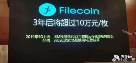Filecoin主网上线后 一大波矿机公司走在通往监狱的路上