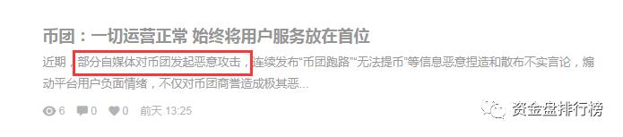 """【曝光】""""币团""""提币不到账,""""MIP火趣视频""""涉嫌犯罪被调查?!!!"""