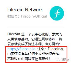 3年后IPFS的Filecoin价格将超过10万元?小心矿机及云算力骗局!
