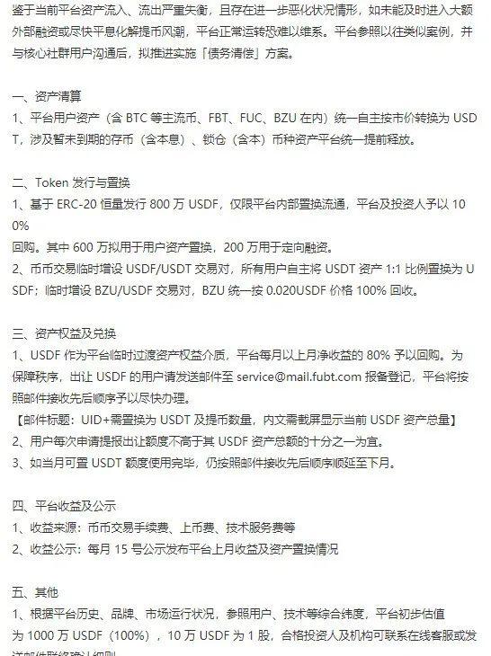 """【曝光】""""富比特""""""""UEX""""""""LMEX""""三家交易所集体跑路,悬赏千万寻高管信息!"""