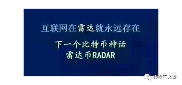 雷达币一夜之间暴跌20%,跑路还会远吗?