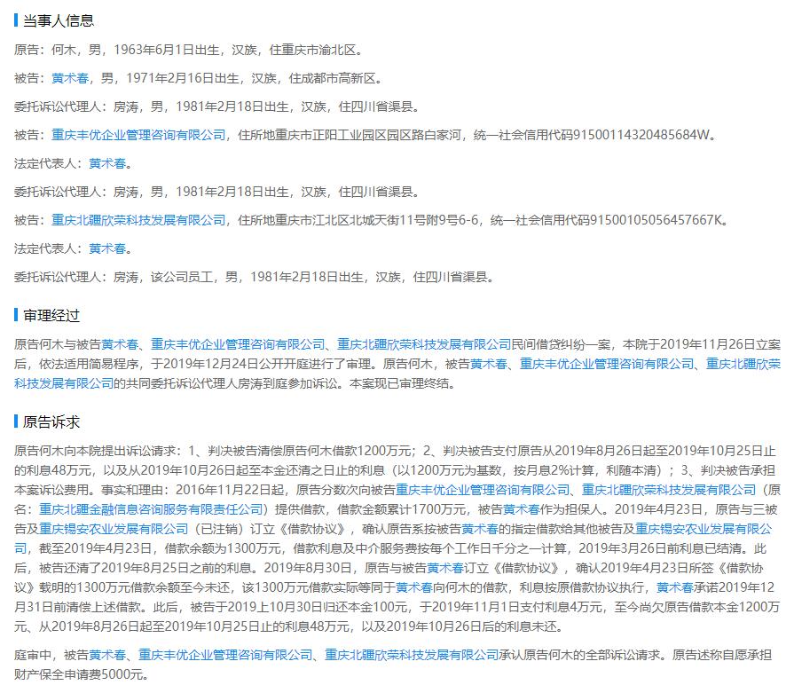 【曝光】割死韭菜的BCV币威操盘手黄术春又出来收割了!又割了数千万!