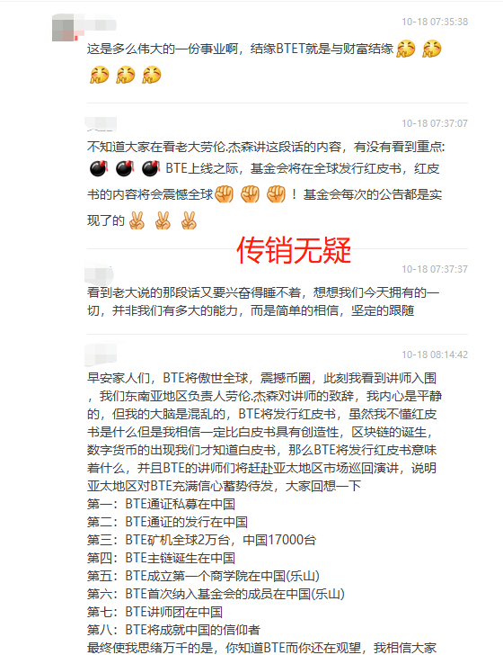 【曝光】BTE比特以传销窝点被一锅端,火币OK无情打脸,崩盘在即!!!
