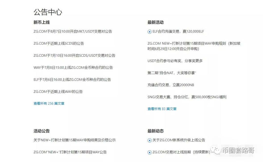 ZG交易所联合狗庄割韭菜,转移资产准备跑路了大家远离!插图(4)