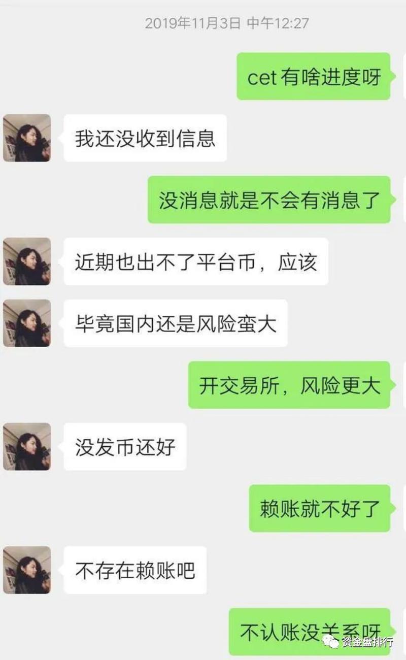 """因涉嫌私吞用户资产 """"虎符交易所""""被警方一锅端!"""