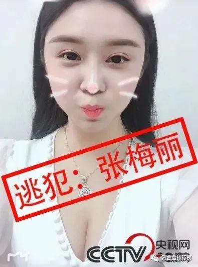 【曝光】有图为证:UIN联盟链这个资金盘,操盘手张梅丽竟然是警方通缉的逃犯!!!