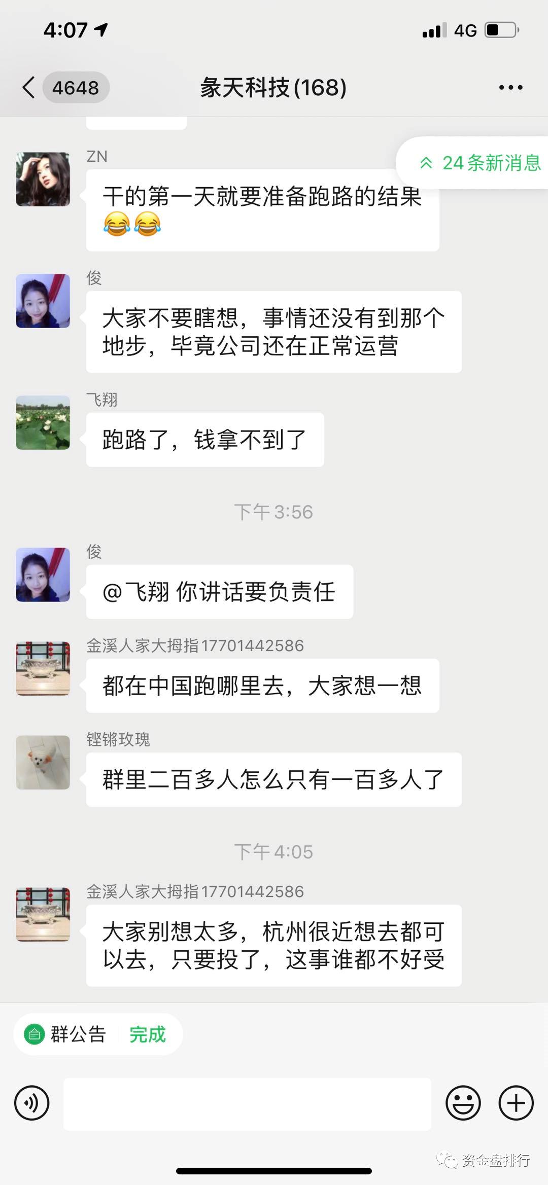 【曝光】又一个打着POC概念挖矿的资金盘跑路!!!