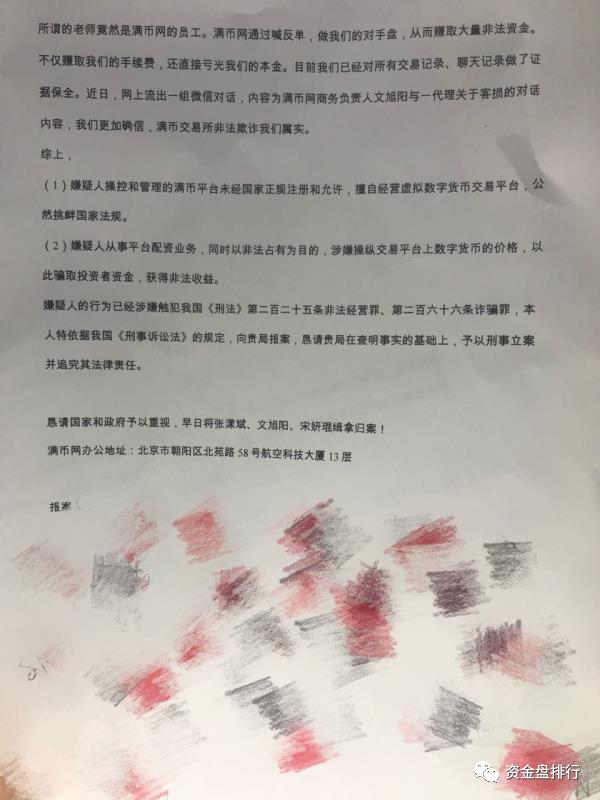 【重磅】万人联名上书维权,满币张漾斌等一群诈骗犯往哪里跑!!