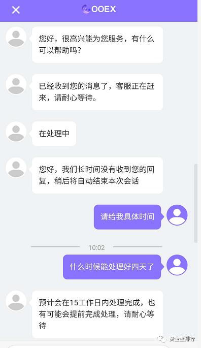 """【曝光】""""OOEX交易所""""关网,同一主体的24家合约交易所准备跑路!!!"""