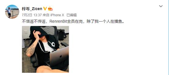 币圈大佬赵东被警方传唤,传涉嫌OTC交易