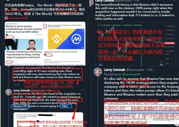 币安:前官方点名后swipe操控SXP币价,寓意何为?