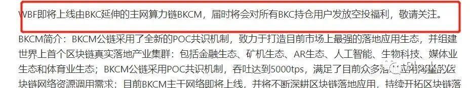 赵胜的WBF交易所再陷丑闻,高管李富国遭韭菜维权