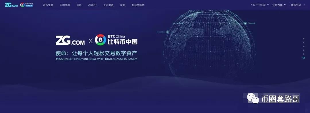 【曝光】ZG交易所联合狗庄割韭菜,转移资产准备跑路了大家远离!